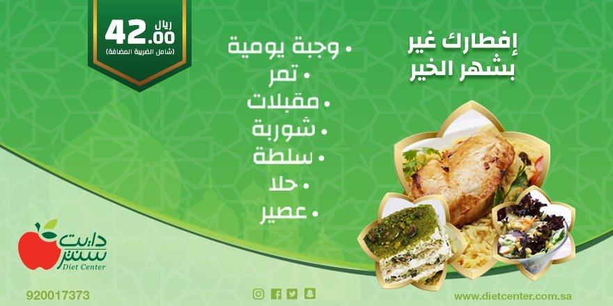 عروض دايت سنتر @dietcenterksa عرض كومبو رمضان الشهي والصحي بـ 42 ريال فقط بشرط الحصول على الوجبة من الفرع