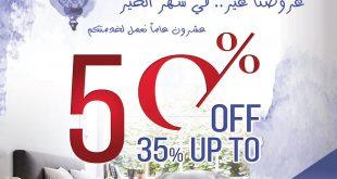 #عروض_رمضان في ركن السرير @BedQuarter خصومات من 35% حتى 50%