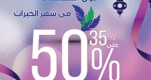 #عروض_رمضان في معارض بيت السرير @Bedhouseksa1 خصومات من 35% حتى 50%