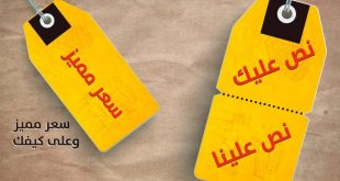 عروض مفروشات المطلق @AlmutlaqCo تخفيضات العيد على المجالس وغيرها بعرض #نص_عليك_ونص_علينا طالع الصور والأسعار هنا👇👇