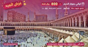 عرض العيد من صحبة الخير @SuhbatAlkhair احجز لـ٣ ليال بجوار الحرم خلال شهر شوال بسعر مميز 0500011041