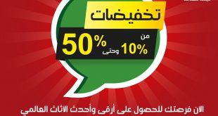 عروض مفروشات العمر @Alomar_Furnitur الأن تخفيضات من 10% وحتى 50% طالع الصور والأسعار هنا 👇