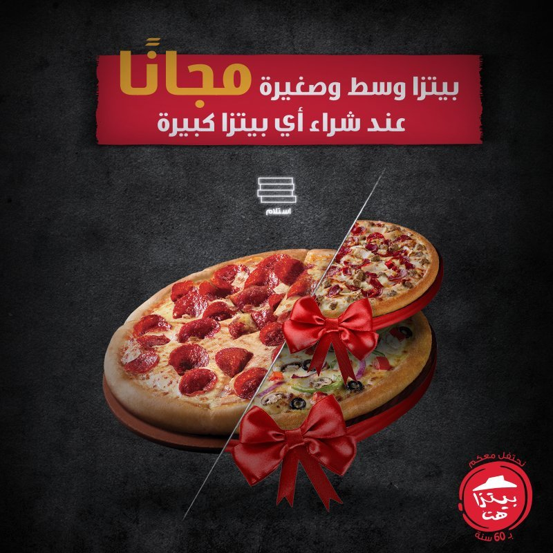 عروض مطاعم بيتزا هت