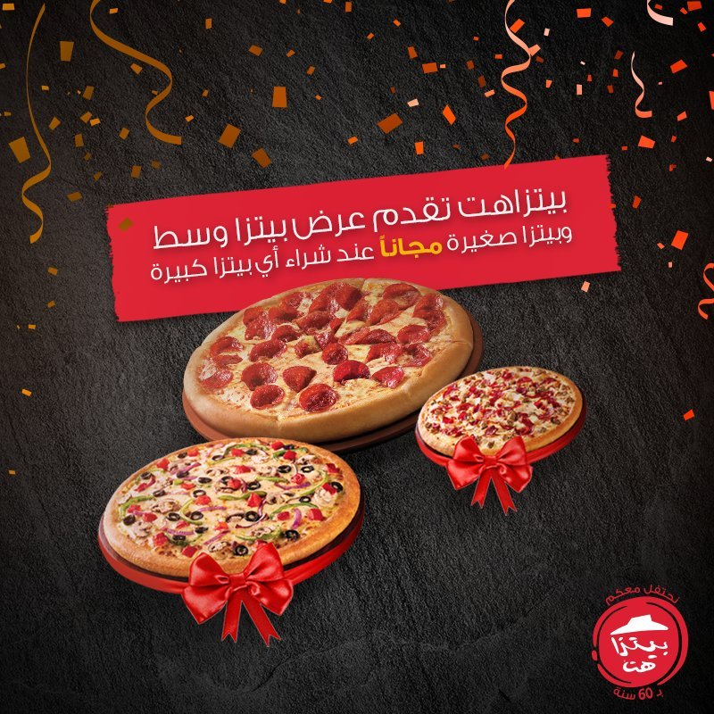 عروض بيتزاهت @PizzaHut_Saudi بيتزا وسط و بيتزا صغيرة مجاناً عند شراء أي بيتزا كبيرة بالسعر العادي مع طلبات الاستلام من الفرع فقط.