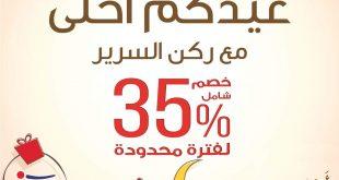 عروض ركن السرير @BedQuarter للعيد بخصومات 35% على كافة المنتجات لفترة محدودة