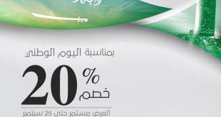 #عروض_اليوم_الوطني  في الخليجيون للمطابخ @Alkhaleejion خصم ٢٠٪ على جميع مطابخهم