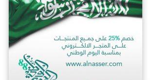 #عروض_اليوم_الوطني في الناصر للإنارة @AlnasserCompany خصم 25% العرض ليوم واحد فقط