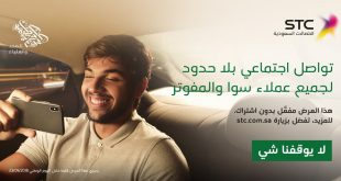 #عروض_اليوم_الوطني في الاتصالات السعودية @STC_KSA تواصل اجتماعي بلا حدود يوم 23 سبتمبر من الساعة 12:01ص وحتى الساعة 11:59م