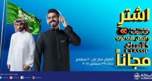 #عروض_اليوم_الوطني في الشياكة ري ثوب @Alshiaka واحصل على ثوب كلاسيك مجاناً!