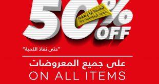 #عروض_اليوم_الوطني في المتجر الوطني @MatjarAlwatany تخفيضات ولبضعة أيام فقط 50%  على جميع المعروضات بفروع محددة