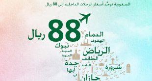 #عروض_اليوم_الوطني في الخطوط السعودية @Saudi_Airlines توحيد أسعار الرحلات الداخلية إلى ٨٨ ريال ✈
