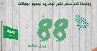 #عروض_اليوم_الوطني في سعودي درويد @saudidroid_Net على سعر تغيير البطاريات للجوالات