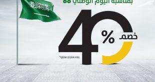 #عروض_اليوم_الوطني في سيتي دبليو  @Citywsa خصم ٤٠٪ على منتجات مختارة