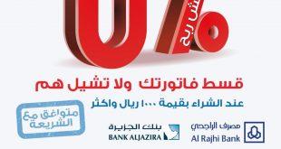 في ساكو تقدر تقسّط فاتورتك إذا كنت من حاملي البطاقة الائتمانية للبنوك المشاركة   @Saco_KSA