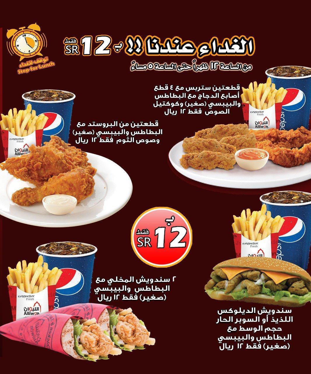 عروض الغداء من مطاعم الليوان على الرقم الموحد 920010105