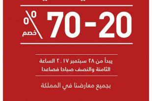 عروض هوم سنتر تخفيضات 20-70%