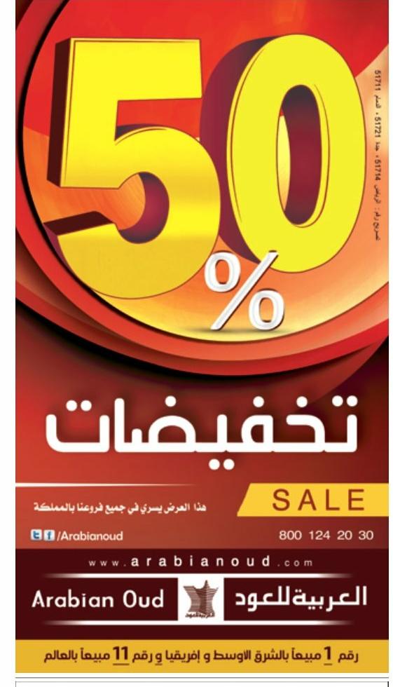 تخفيضات في العربية للعود 50%
