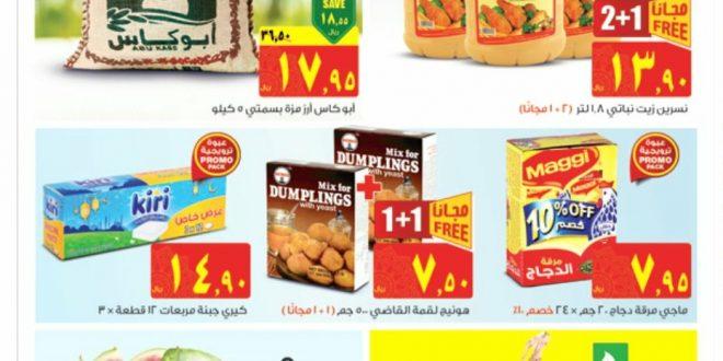 عروض أسواق كارفور لشهر رمضان المبارك