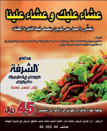 كوبون خصم حلويات سعد الدين
