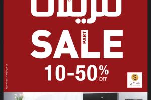 طالع نشرة وعروض محلات هوم بوكس للأثاث، بس ترا مالهم فرع في الرياض