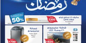 طالع النشرة الخاصة بمحلات المنيع @AlManeaCo على الأجهزة الكهربائية المنزلية لرمضان