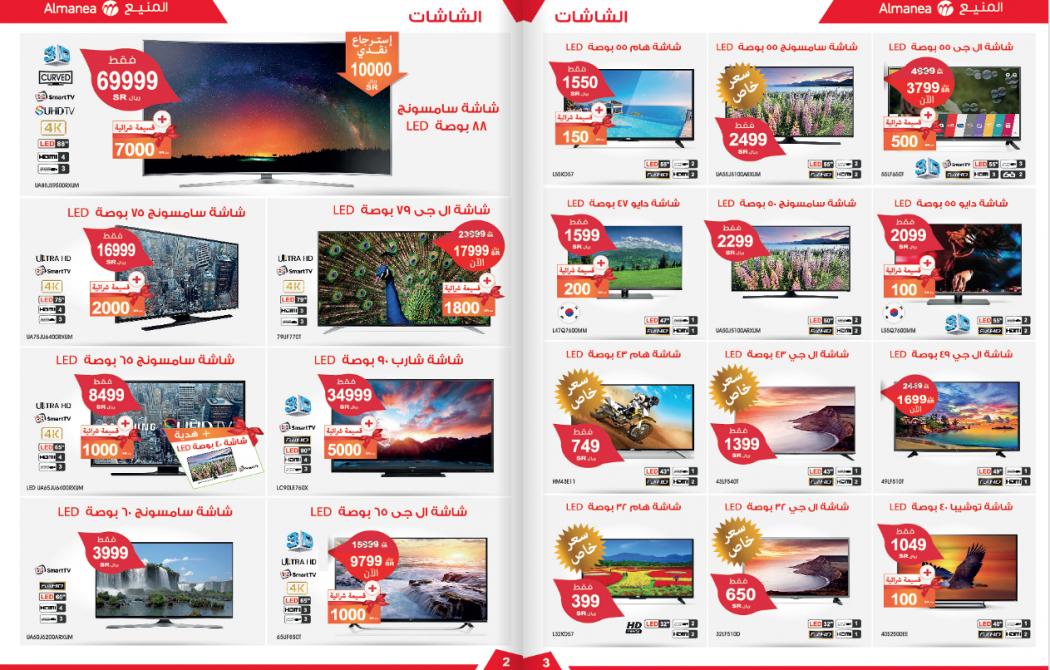 طالع النشرة الخاصة بمحلات المنيع @AlManeaCo على الأجهزة ...