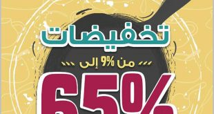 عروض قصر الأواني @Qasralawani تخفيضات من 9% حتى 65% طالع النشرة هنا مع الصور والأسعار👇