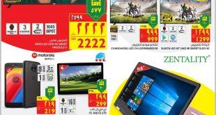 عروض أسواق كارفور @CarrefourSaudi الأسبوعية تحطيم للأسعار طالع النشرة هنا👇👇🤗