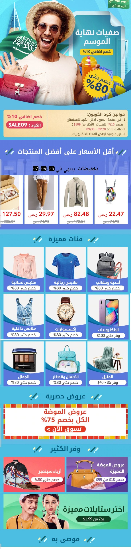 1e7894e6d3425 ... جولي شيك وخصومات متنوعة. سوق إلكتروني مميز للملابس الجاهزة النسائية  والرجالية وملابس الأطفال والأحذية والأثاث والاكسسوارات والساعات