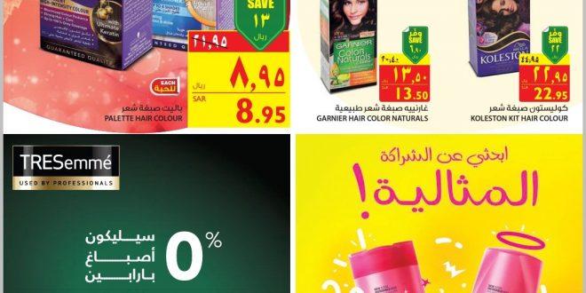 عروض أسواق كارفور الأسبوعية على أدوات التجميل والمنظفات وغيرها  @CarrefourSaudi