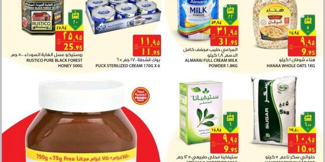 عروض أسواق كارفور الأسبوعية طالع النشرة هنا بالتفاصيل والأسعار هنا  @CarrefourSaudi