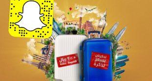 عرض عطلات السعودية رحلة الطيران+الفندق اليوم واحصل على تذكرتين بسعر تذكرة + قسيمة عطلة بـ200 ريال  @HolidaysSaudia