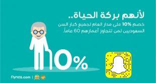 عروض طيران ناس خصم %10 لجميع رحلاتهم الداخلية المباشرة لكبار السن السعوديين لمن تتجاوز أعمارهم 60 عاماً   @flynas