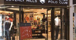 تخفيضات تصل لغاية 60% في محلات بفيرلي هيلز بولو كلوب