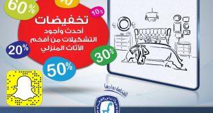 عروض في مفروشات العبداللطيف بالمدينة المنورة تخفيضات من 10% إلى 60%  @ALABDULLATIF