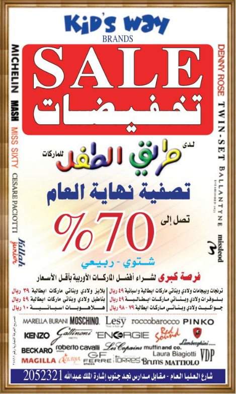 2b9483430 عروض طريق الطفل – Page 2 of 2 – العروض والتخفيضات