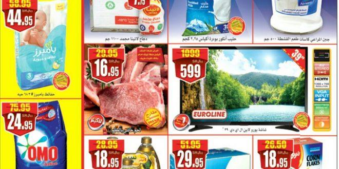 عروض أسواق العثيم – أقل الأسعار على المواد الغذائية والاستهلاكية
