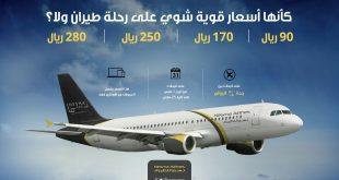 أسعار وعروض نسما للطيران @NesmaAirlines في شهر مارس لرحلات جدة والرياض