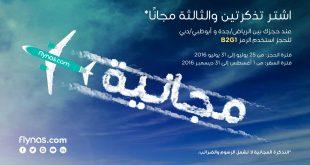 عروض طيران ناس – احجز تذكرتين و الثالثة مجاناً@flynas