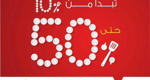 عروض قصر الاواني @Qasralawani الان تخفيضات تصل حتى 50 %
