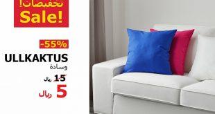عروض إيكيا @IKEAsaudiarabia تخفيضات من 30% حتى 70% حتى 12 اغسطس