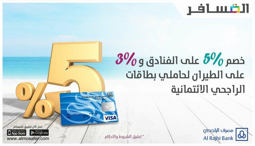 عروض #المسافر @Almosafertravel خصم  5% على حجوزات الفنادق و3% على حجوزات الطيران عن طريق بطاقة الراجحي الائتمانية