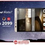 الآن في مكتبة جرير Huawei Mate 7 Premium متوفر باللون الذهبي