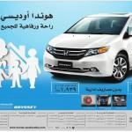 هوندا اوديسي سيارة للعائلة بسعر منافس وتوفير