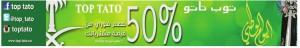 توب تاتو وخصم فوري 60% بمناسبة #اليوم_الوطني