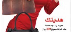 هديتك حقيبة يد مع محفظة عند شرائك بمبلغ 400 ريال بجميع معارض قزاز