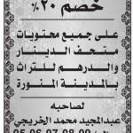 خصم 20% على جميع محتويات متحف الدينار والدرهم للتراث بالمدينة المنورة