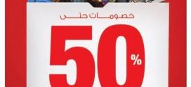 خصومات حتى 50% على كل المنتجات في ساكو
