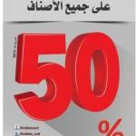 #تخفيضات 50% على جميع الأصناف في العربية للعود