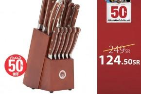 أطقم سكاكين بألوان خشب متنوعة تأتيكم مع خصم 50% في كافة فروع ساكو 